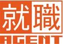 就職AGENT(カラー).jpg